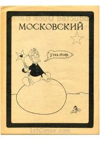 Mockobckhh Duck
